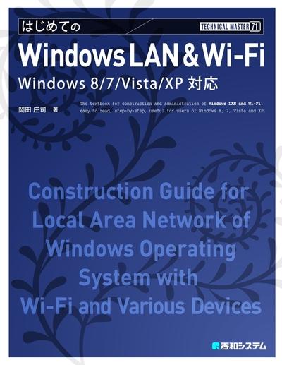 TECHNICAL MASTER はじめてのWindows LAN&Wi-Fi Windows 8/7/Vista/XP対応-電子書籍