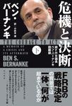 危機と決断 (下) 前FRB議長ベン・バーナンキ回顧録-電子書籍