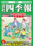 会社四季報2015年2集春号-電子書籍