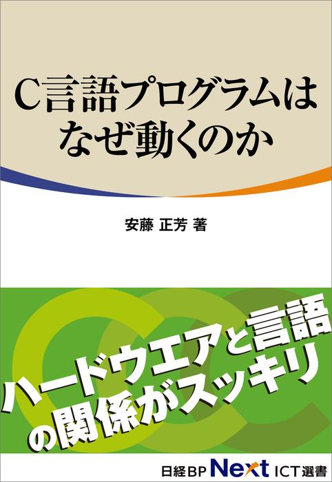 C言語プログラムはなぜ動くのか(日経BP Next ICT選書)拡大写真
