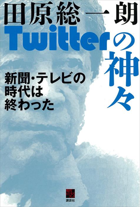 田原総一朗Twitterの神々 新聞・テレビの時代は終わった拡大写真