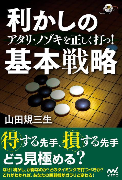 アタリ・ノゾキを正しく打つ! 利かしの基本戦略拡大写真