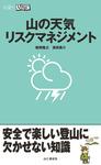 山の天気リスクマネジメント-電子書籍