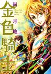 金色騎士(1)-電子書籍