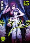 キマイラ5 菩薩変-電子書籍