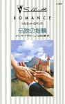 伝説の指輪-電子書籍