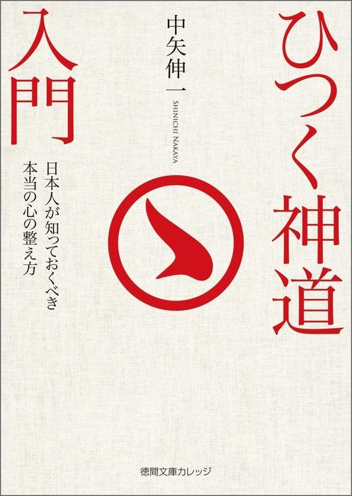 ひつく神道入門 日本人が知っておくべき本当の心の整え方拡大写真