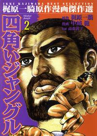 四角いジャングル 2-電子書籍