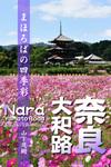 奈良大和路-電子書籍