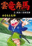 雲竜奔馬2 対決!日米交渉-電子書籍