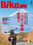 BikeJIN/培倶人 2016年2月号 Vol.156-電子書籍
