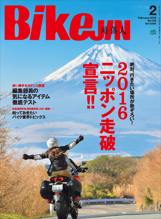BikeJIN/培倶人 2016年2月号 Vol.156拡大写真