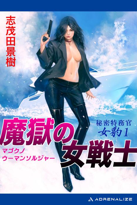 秘密特務官・女豹(1) 魔獄の女戦士(ウーマン・ソルジャー)-電子書籍-拡大画像