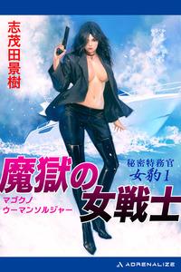 秘密特務官・女豹(1) 魔獄の女戦士(ウーマン・ソルジャー)