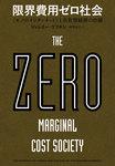 限界費用ゼロ社会 <モノのインターネット>と共有型経済の台頭-電子書籍