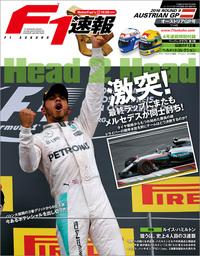 F1速報 2016 Rd09 オーストリアGP号