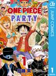 ワンピース パーティー 1-電子書籍
