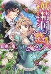 妖精国の恋人 黒馬の王子様と暁の娘-電子書籍