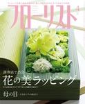 フローリスト2014年4月号-電子書籍
