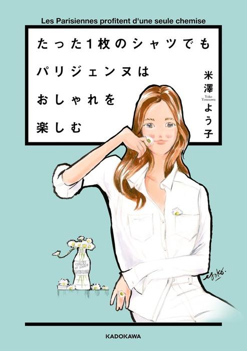 たった1枚のシャツでもパリジェンヌはおしゃれを楽しむ-電子書籍-拡大画像