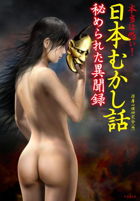 本当は恐い! 日本むかし話 秘められた異聞録拡大写真