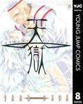 天獄 ― HEAVEN'S PRISON ― 8-電子書籍