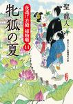 牝狐の夏 夜逃げ若殿 捕物噺11-電子書籍