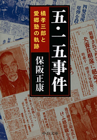 五・一五事件 橘孝三郎と愛郷塾の軌跡