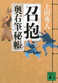 召抱 奥右筆秘帳(九)