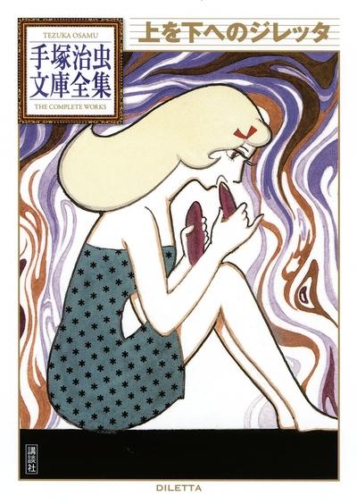 上を下へのジレッタ 手塚治虫文庫全集-電子書籍