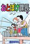おとぼけ課長 9巻-電子書籍