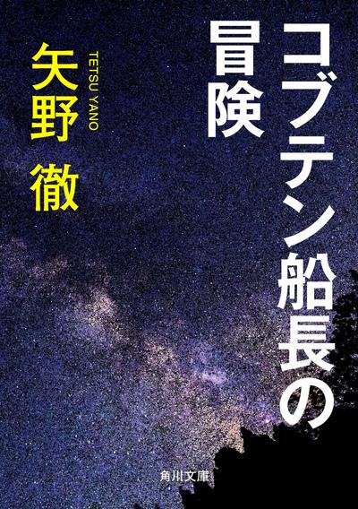 コブテン船長の冒険-電子書籍