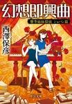 幻想即興曲 響季姉妹探偵 ショパン篇-電子書籍