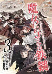 魔女に与える鉄鎚 3巻-電子書籍