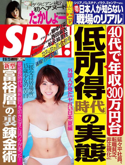 週刊SPA! 2016/8/16・23合併号-電子書籍-拡大画像