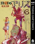 地獄のアリス 6-電子書籍