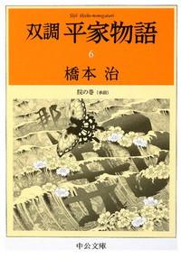 双調平家物語6 院の巻(承前)