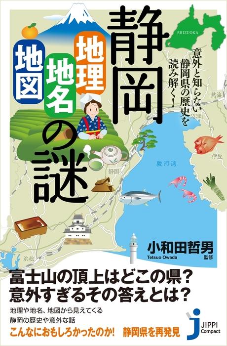 静岡「地理・地名・地図」の謎拡大写真