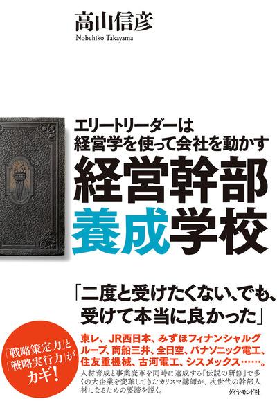 経営幹部養成学校-電子書籍