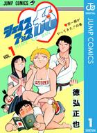 「シェイプアップ乱(ジャンプコミックスDIGITAL)」シリーズ