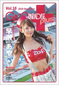 GALS PARADISE plus Vol.16 2016 December