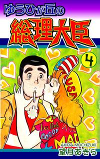 ゆうひが丘の総理大臣(4)-電子書籍