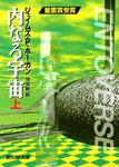 内なる宇宙 上-電子書籍