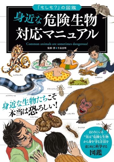 「もしも?」の図鑑 身近な危険生物対応マニュアル-電子書籍