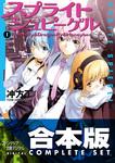 【合本版】スプライトシュピーゲル 全4巻-電子書籍