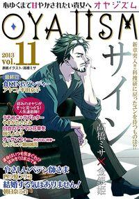 月刊オヤジズム2013年 Vol.11