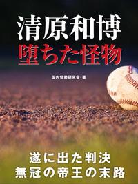 清原和博 堕ちた怪物-電子書籍