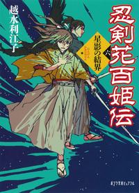 忍剣花百姫伝 星影の結界