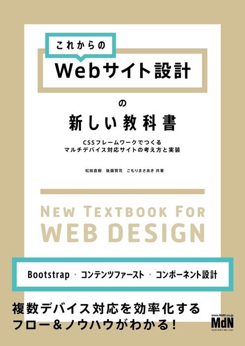 これからのWebサイト設計の新しい教科書 CSSフレームワークでつくるマルチデバイス対応サイトの考え方と実装拡大写真