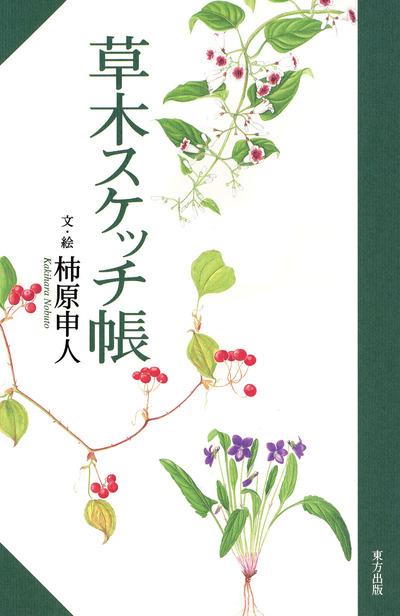 草木スケッチ帳-電子書籍